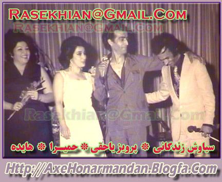 shamim_rasekhian_archive_parvizyahaghi_hom_hayd_siyavashzedndegani.jpg